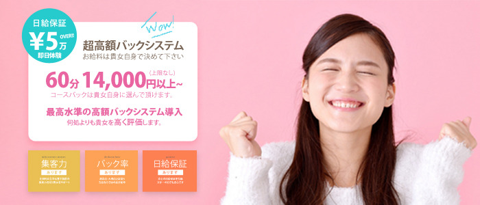 繁忙期に向けて、女の子募集 サンクチュアリでは入店する女の子に最大10万円保証